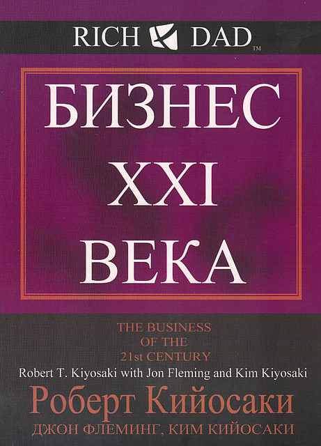 """Бизнес 21 века"" - Роберт Кийосаки"