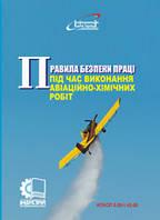 Правила безпеки праці під час виконання авіаційно-хімічних робіт. НПАОП 0.00-1.42-08