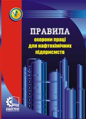Правила охорони праці для нафтохімічних підприємств. НПАОП 0.00-1.19-08