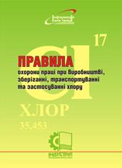 Правила охорони праці при виробництві, зберіганні, транспортуванні та застосуванні хлору. НПАОП 0.00-1.23-10