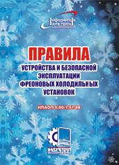 Правила будови і безпечної експлуатації фреонових холодильних установок. НПАОП 0.00-1.51-88