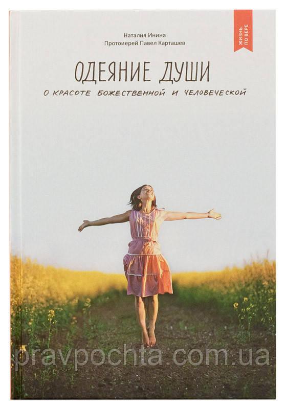 Одеяние души. О красоте Божественной и человеческой. Протоиерей Павел Карташев, Наталия Инина