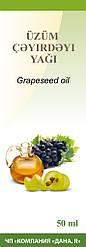 Масло виноградних кісточок 50 мл