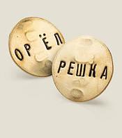 Монеты для принятия решений