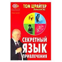 Том Шрайтер - Секретный язык привлечения
