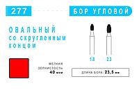 Бор овальный со скругленным концом угловой  277    мелкое зерно. ⌀ 1.8; 2.3 (красн) 23,5mm