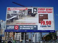 Рекламные плакаты.Широкоформатная печать