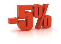 Только 27 и 28 мая скидка 5%