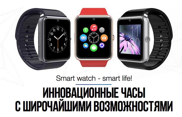 Умные смарт часы(SmartWatch)