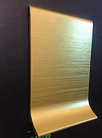 Алюминиевый плинтус 90/6 шлифованное Золото (клеющийся) 10х60 мм