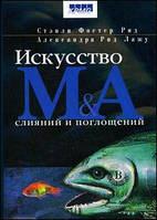 Искусство слияний и поглощений 6-е издание