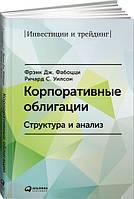 Корпоративные облигации. Структура и анализ Уилсон Р.