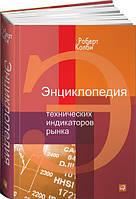 Энциклопедия технических индикаторов рынка. (2 издание)