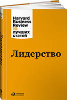 Лидерство. Harvard Business Review