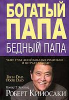 Богатый папа, бедный папа (4-е издание) Роберт Т. Кийосаки