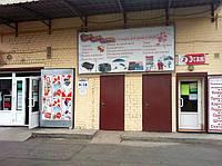 """Посетите наши магазины в г. Запорожье.по адресу пр. Ленина 17, магазин находится на территории завода """"Запорожприбор"""". Напротив центрального Автовокзала."""