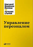 Управление персоналом. Harvard Business Review