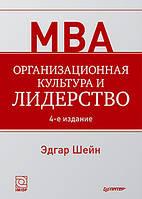 Организационная культура и лидерство. 4-е изд.
