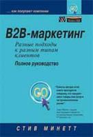 B2B-маркетинг: разные подходы к разным типам клиентов. Полное руководство