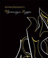 Практикум лидера Менегетти Антонио