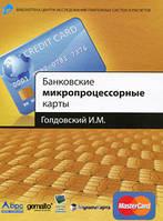 Банковские микропроцессорные карты Голдовский И