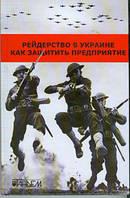 Рейдерство в Украине. Как защитить предприятие