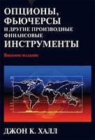 Опционы, фьючерсы и другие производные финансовые инструменты. 8-е издание