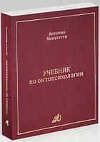 Учебник по онтопсихологии