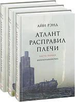 Атлант расправил плечи (комплект из 3 книг) Оригинальное издание, Твердый переплет