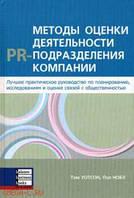 Методы оценки деятельности PR- подразделения компании