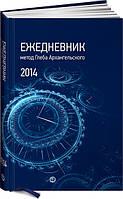 Ежедневник. Метод Глеба Архангельского 2014 (классический, датированный)