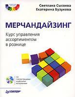 Мерчандайзинг. Курс управления ассортиментом в рознице (+ CD-ROM)
