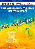 """""""МИ - УКРАЇНА"""" патріотичний благодійний перегони - квест"""