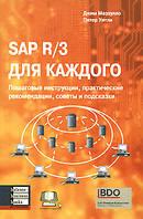 SAP R/3 для каждого. Пошаговые инструкции, практические рекомендации, советы и подсказки