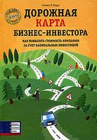 Дорожная карта Бизнес-инвестора Стивен Р. Керш