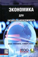 Экономика для бизнеса и менеджмента Алан Гриффитс, Стюарт Уолл