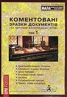 Коментовани зразки документiв (за чинным законодавством) серiя юрiдичний радник  том 1
