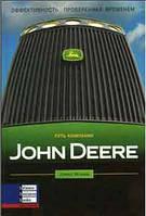 Путь компании John Deere Дэвид Меджви