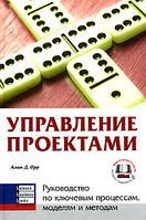 Управление проектами. Руководство по ключевым процессам, моделям и методам Аллан д.Орр