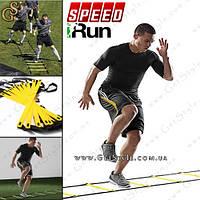 """Координационная лестница для тренировки скорости - """"Speed Run""""- 5 м., фото 1"""