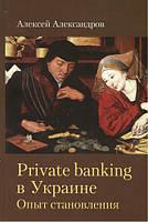 Private Banking в Украине. Опыт становления