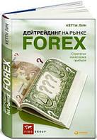 Дейтрейдинг на рынке Forex. Стратегии извлечения прибыли. 5-е издание