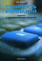 Стоимость компании: оценка и управленческие решения. 2-е издание, переработанное и дополненноое