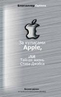 За кулисами Apple, iли тайная жизнь Стива Джобса