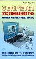 Секреты успешного интернет- маркетинга