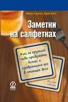 Заметки на салфетках. Как за кружкой пива придумать бизнес и превратить его в стоящее дело