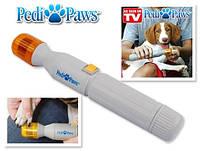 Триммер для когтей животных Pedi Paws (Педи Павс), электрическая когтеточка, триммер когтерез