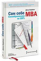 Сам себе MBA. Самообразование на 100% Кауфман Джош