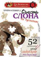 Съесть слона по кусочкам: один за раз: 52 еженедельных урока лидерского мастерства