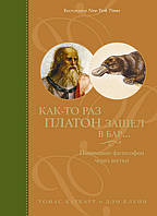 Как-то раз Платон зашел в бар… Понимание философии через шутки